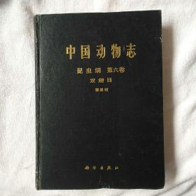 中国动物志.昆虫纲.第六卷.双翅目 丽蝇科