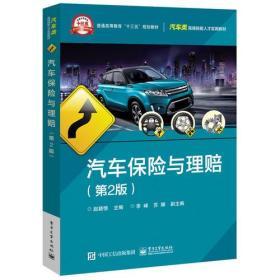 【二手包邮】汽车保险与理赔(第2版) 赵颖悟 电子工业出版社