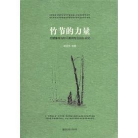 竹节的力量:关键事件与幼儿教师专业成长研究