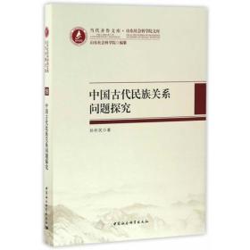 中国古代民族关系问题探究