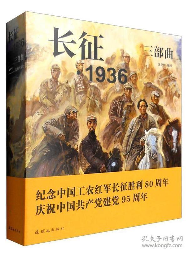 长征-1936三部曲