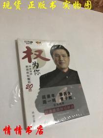 权,为你:杨波律师解惑维权僵局20例