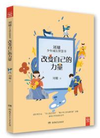 改变自己的力量/刘墉少年成长智慧书