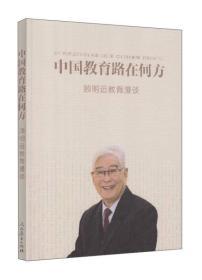 中国教育路在何方:顾明远教育漫谈