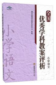 全国优秀学科教案评析 小学语文/青蓝工程学科教案评析系列