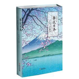 静说日本(喜马拉雅人气主播徐静波作品,《静观日本》《日本人的活法》珍藏版)