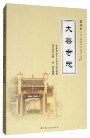 大善寺志/南岳寺志丛书·磨镜台文库