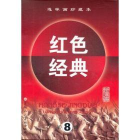 连环画珍藏本红色经典(第八辑)