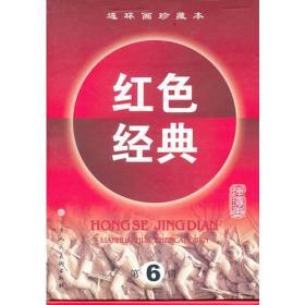 连环画珍藏本红色经典(第六辑)