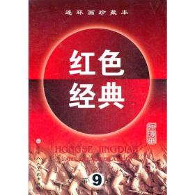连环画珍藏本红色经典(第九辑)