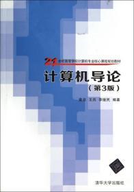 计算机导论-(第3版)袁方清华大学出版社