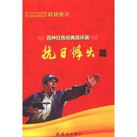 百种红色经典连环画抗日烽火篇