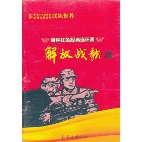 百种红色经典连环画解放战歌篇