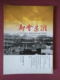 都会遗踪,第十八辑,上海历史博物馆论丛