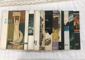 美术1980.1.2.3.4.6.8.9.10.11.12共十册合售