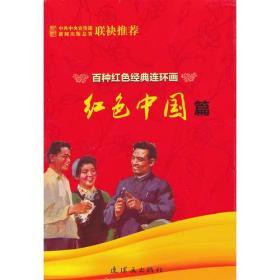 百种红色经典连环画红色中国篇