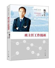 班主任工作漫谈(2014修订)