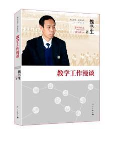 教学工作漫谈(2014修订)
