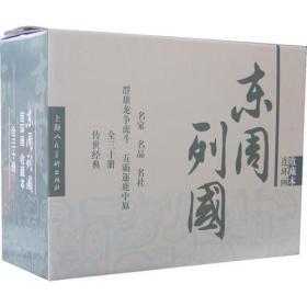 东周列国(全三十册)