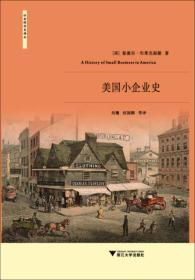 社会经济史译丛:美国小企业史