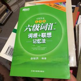 新东方·六级词汇词根+联想记忆法[带光盘]