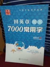 田英章 楷书  7000常用字