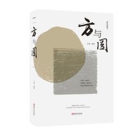 方与圆(32开平装)