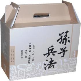 (收藏本)孙子兵法(1-40)