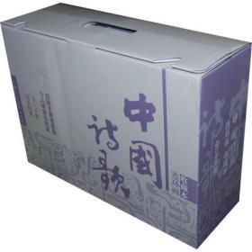 中国诗歌 收藏本 (无盒塑封)