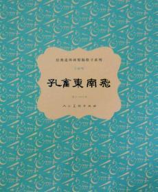 原稿原寸系列精装·孔雀东南飞(有收藏号)