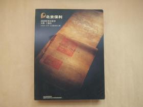 北京保利2009新春拍卖会 玉器.工艺品