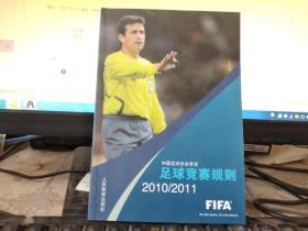 足球竞赛规则(2010-2011)