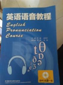 英语语音教程(无光盘