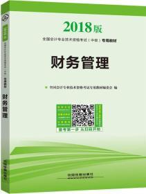 全国会计专业技术资格考试(中级)专用教材:财务管理