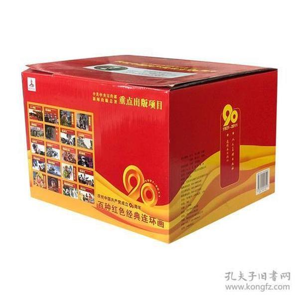 百种红色经典连环画·庆祝中国共产党成立90周年--夜闯卧虎滩(全160册)