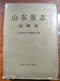 山东省志·出版志