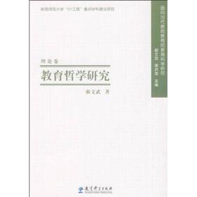 正版图书 教育哲学研究