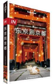 Lonely Planet旅行指南系列-IN·东京到京都(第二版)