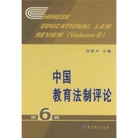 中国教育法制评论6
