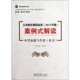 义务教育课程标准(2011年版)案例式解读:小学品德与生活(社会)