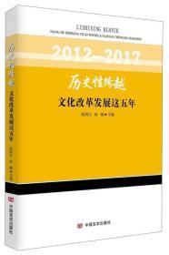 历史性跨越:文化改革发展这五年(2012-2017)