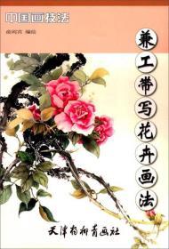兼工带写花卉画法