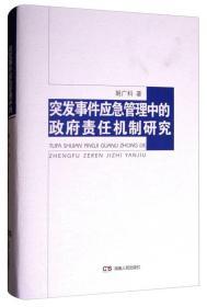 突发事件应急管理中的政府责任机制研究(精装)