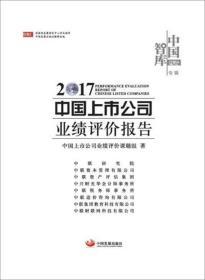 送书签ui-9787517706830-2017中华人民公司业绩评价报告