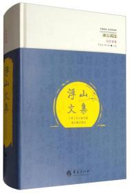 中国传统·经典与解释·方以智集:浮山文集