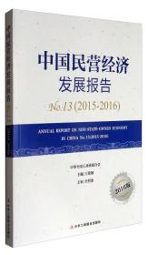 中国民营经济发展报告(2015-2016 2016版)