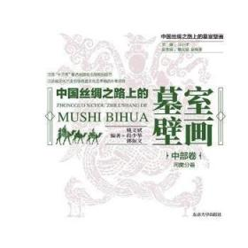 中国丝绸之路上的墓室壁画  中部卷·河南分卷
