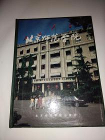 北京师范学院建校35周年画册