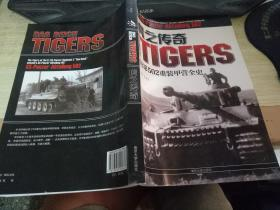虎之传奇:SS502重装甲营全史