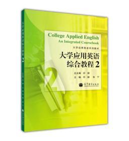 大学应用英语系列教材:大学应用英语综合教程2